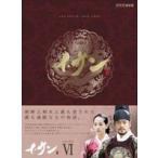 イ・サン DVD-BOX VI(DVD)