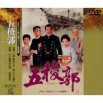 時代劇スペシャル 五稜郭(DVD)