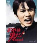 おれは男だ! DVD-BOX1(初回限定生産) [DVD]