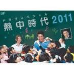 ドラマスペシャル 熱中時代 2011 [DVD]