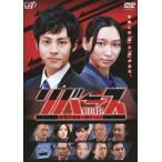 リバース 〜警視庁捜査一課チームZ〜 [DVD]