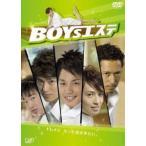 BOYSエステ DVD-BOX(DVD)