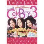 セレぶり3 DVD-BOX II(DVD)