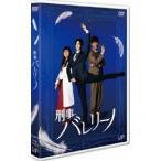 刑事バレリーノ [DVD]