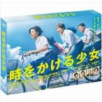 時をかける少女 DVD BOX [DVD]