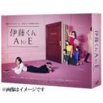 ドラマ「伊藤くん A to E」DVD-BOX [DVD]