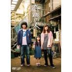 奇跡の人(DVD)