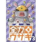 全力ウサギ Vol.3 [DVD]