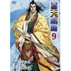 蒼天航路 VOL.9(DVD)