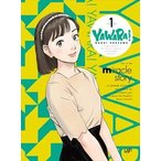 YAWARA! DVD-BOX 1 [DVD]画像