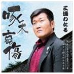 三浦わたる/啄木哀傷/みんなみんな生きている/ロマン探しのふたり旅(CD)