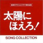 (オリジナル・サウンドトラック) 太陽にほえろ!ソングコレクション(CD)