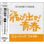 (オリジナル・サウンドトラック) 飛び出せ!青春ミュージックファイル(CD)