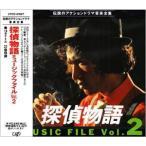 (オリジナル・サウンドトラック) 探偵物語 Music file Vol・2(CD)