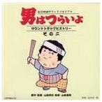 (オリジナル・サウンドトラック) 男はつらいよ サウンドトラックヒストリーそのニ(CD)
