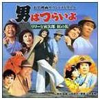 (オリジナル・サウンドトラック) 男はつらいよ リリ-と寅次郎 紅の花(CD)