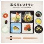 服部隆之(音楽) / 高校生レストラン オリジナル・サウンドトラック [CD]画像