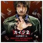 菅野祐悟(音楽)/カイジ2 人生奪回ゲーム オリジナル・サウンドトラック(CD)