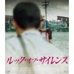 ルック・オブ・サイレンス [Blu-ray]