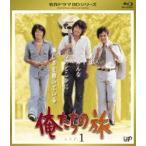俺たちの旅 VOL.1 [Blu-ray]