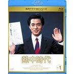 熱中時代 Vol.1 [Blu-ray]