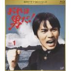 おれは男だ! Vol.1 [Blu-ray]