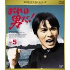 おれは男だ! Vol.5(Blu-ray)