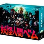 妖怪人間ベム Blu-ray BOX(Blu-ray)