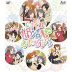 Yahoo!ぐるぐる王国DS ヤフー店てさぐれ!部活もの おためしばん(Blu-ray)
