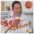 森野熊八/テレビアニメーション 天体戦士サンレッド(第2シーズン) EDテーマ: 溝の口Forever(CD)