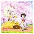 (ドラマCD) 異国迷路のクロワーゼ The Animation 異国迷路のクロワーゼ 音語り [CD]