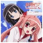 (ドラマCD) TVアニメーション 緋弾のアリア ドラマCD1 [CD]