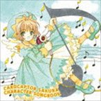 カードキャプターさくら|キャラクターソングブック(CD)