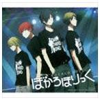 ゆよゆっぺ / ぼかろほりっく(5000枚限定盤) [CD]