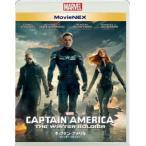 キャプテン・アメリカ/ウィンター・ソルジャー MovieNEX(Blu-ray)