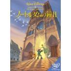 ノートルダムの鐘2(DVD)