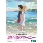Yahoo!ぐるぐる王国DS ヤフー店思い出のマーニー(DVD)