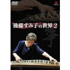 筝・後藤すみ子の世界 2(DVD)