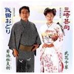 鈴木正夫/神楽坂とき子/鹿島久美子 / 地蔵盆唄/銀山小唄 [CD]