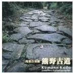 洗足学園音楽大学・邦楽アンサンブル/邦楽合奏曲 熊野古道(CD)