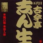 古今亭志ん生[五代目]/ビクター落語 五代目 古今亭志ん生8 風呂敷(2)・藁人形(1)(CD)