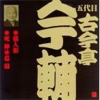 古今亭今輔[五代目]/ビクター落語 五代目 古今亭今輔 4: 藁人形・死神・葛湯(CD)
