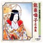 ビクター邦楽名曲選(2) 能楽囃子名曲集(CD)