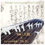 皆川達夫(監修、解説、指揮)/日本伝統音楽とキリシタン音楽との出会い 箏曲 六段 とグレゴリオ聖歌 クレド(CD)
