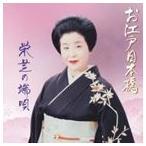 栄芝/お江戸日本橋 栄芝の端唄(CD)
