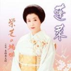 栄芝/蓬莱 栄芝の端唄(CD)