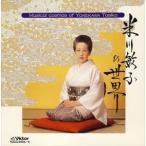 米川敏子他/米川敏子の世界(CD)
