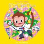 2016じゃぽキッズ発表会1 Dr.モンキー(CD)