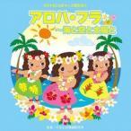 2016じゃぽキッズ発表会2 アロハ・フラ 〜海と空と太陽と(CD)