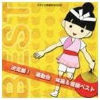 決定版!運動会 体操&音頭ベスト(CD)